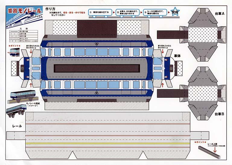 姫路市営モノレール ペーパークラフト