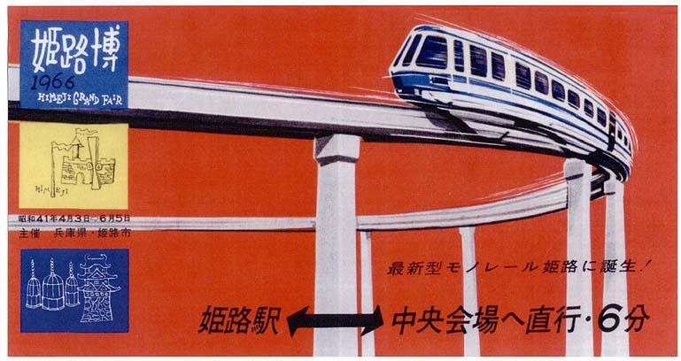 姫路市営モノレール 開業ステッカー