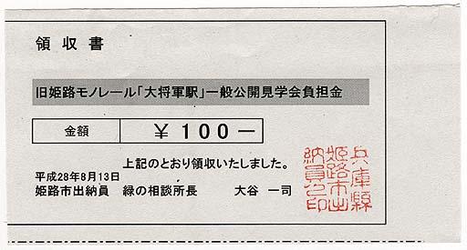 姫路市営モノレール 大将軍 一般公開 領収証