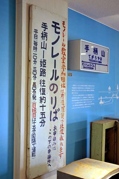 姫路市営モノレール 手柄山 モノレール展示室