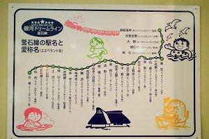 釜石駅 エスペラント駅名 (クリックで拡大)