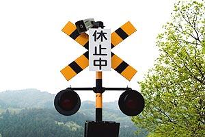山田線 踏切