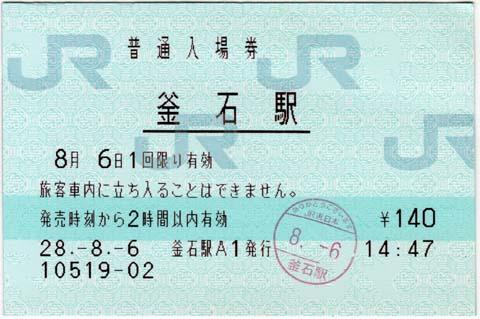 釜石駅 入場券