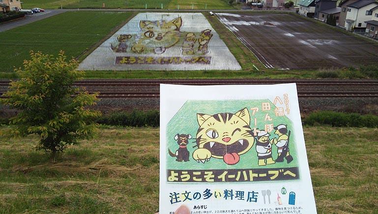 八幡 田んぼアート 石鳥谷-花巻空港 岩手県花巻市