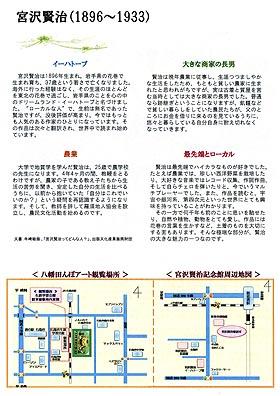 【クリックで拡大】 八幡 田んぼアート 石鳥谷-花巻空港 岩手県花巻市