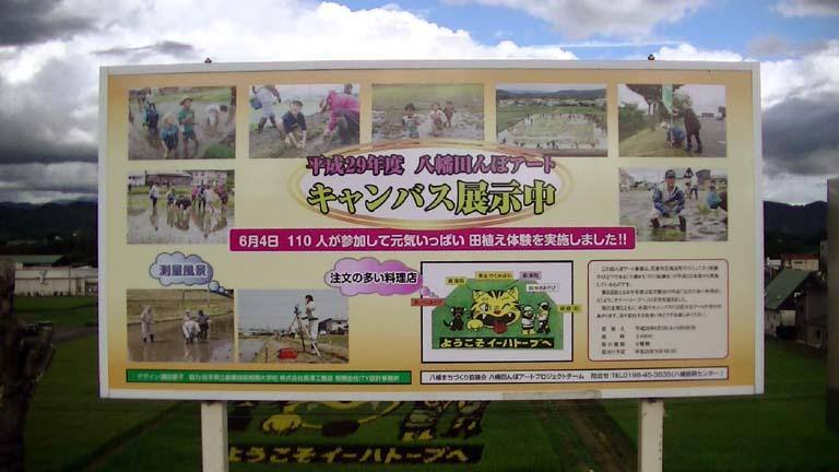 石鳥谷-花巻空港 八幡 田んぼアート 【クリックで拡大】