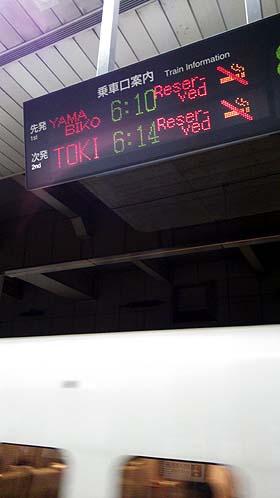 やまびこ41号 E2系 上野