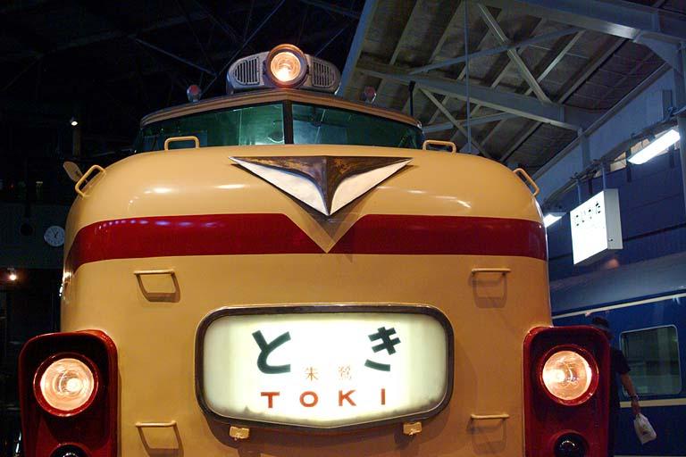 クハ181-45 とき 鉄道博物館