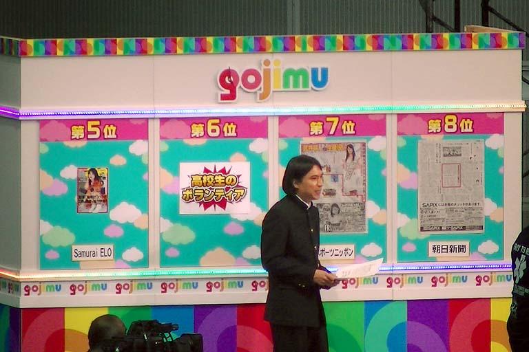 TOKYO MX 5時に夢中! さいたまスーパーアリーナ高校生ボランティア・アワード 便乗SP! ふかわりょう