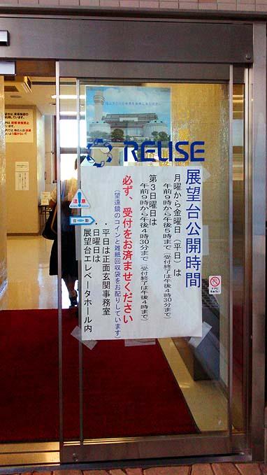 東埼玉資源環境組合 第一工場ごみ処理施設