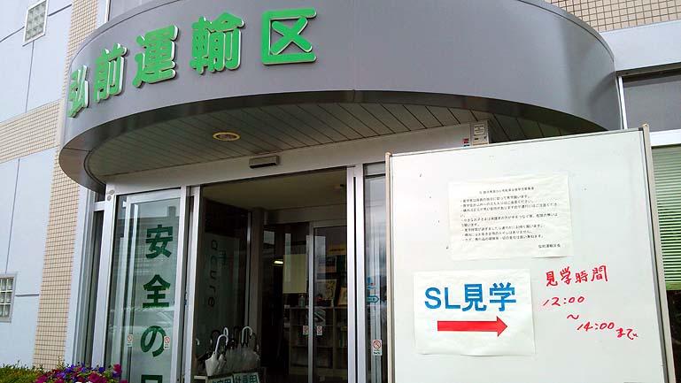 弘前運輸区