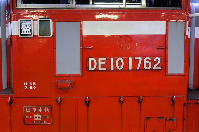 DE101762 SL銀河青函DC号 試運転 青森