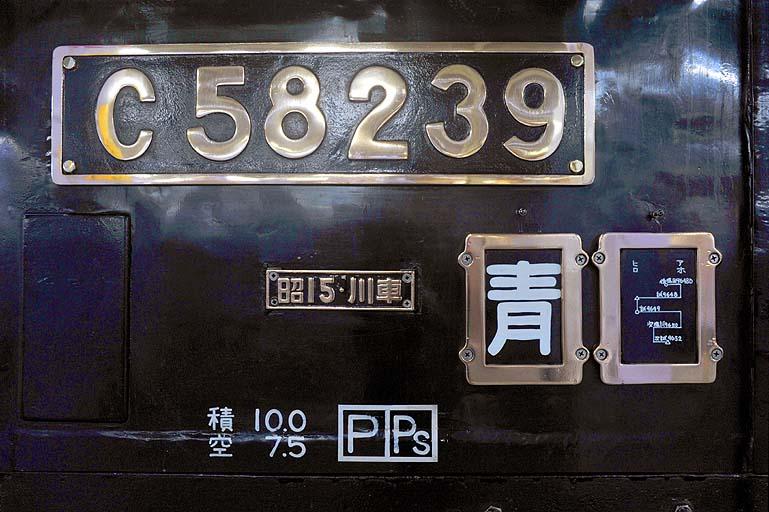 C58239 SL銀河青函DC号 試運転 青森