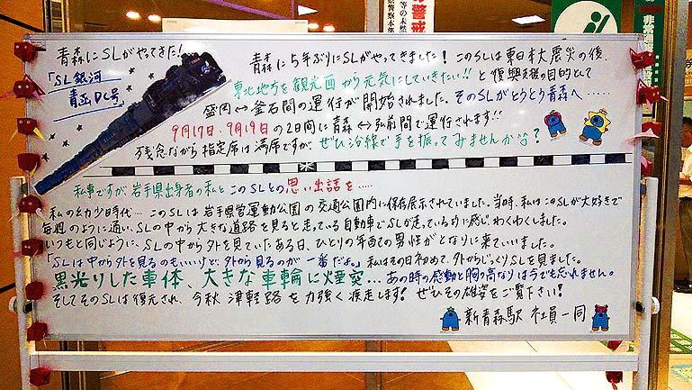 新青森駅からのメッセージ